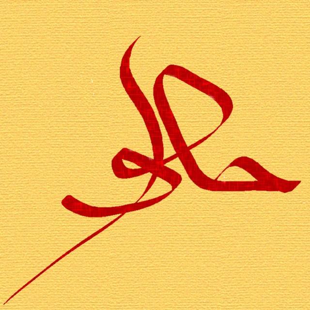 HALLWA - Innovative Middle Eastern Music